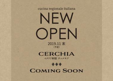 元住吉の炭火で焼き上げるお肉料理とイタリア郷土料理 CERCHIA - チェルキア - Coming Soon